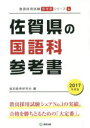 佐賀県の国語科参考書 2017年度版