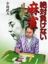 乐天商城 - 絶対負けない麻雀 読むだけで強くなる驚異の麻雀戦術 天才プロの実戦指南