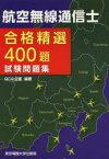 航空無線通信士合格精選400題試験問題集