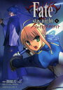 漫畫 - Fate/stay night 4
