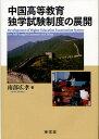 樂天商城 - 中国高等教育独学試験制度の展開