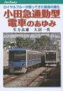 小田急通勤型電車のあゆみ ロイヤルブルーが担ってきた輸送の進化