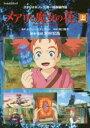 メアリと魔女の花 フィルムコミック 上 スタジオポノック第一回長編作品