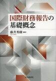 国際財務報告の基礎概念