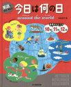 英語で学び,考える今日は何の日around the world 世界のトピック10月11月12月