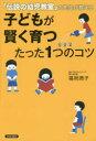 樂天商城 - 子どもが賢く育つたった1つのコツ 「伝説の幼児教室」の先生が教える