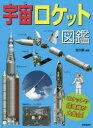 宇宙ロケット図鑑 ロケットや探査機が大集合!