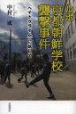 ルポ京都朝鮮学校襲撃事件 〈ヘイトクライム〉に抗して