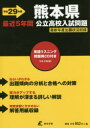 外語, 學習參考書 - 熊本県公立高校入試問題 29年度用