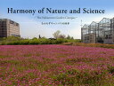 Harmony of Nature and Science なかもずキャンパスの四季