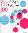 Webデザイン明解テクニック100