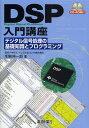 DSP入門講座 デジタル信号処理の基礎知識とプログラミング