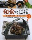 和食のすべてがわかる本 たのしくつくれるレシピつき 3