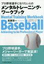 書, 雜誌, 漫畫 - プロ野球選手になりたい人のメンタルトレーニング・ワークブック プロ野球選手になりたい人必読のメンタルの本