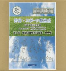 戦後保健体育指導書 体育・スポーツ書集成 第1回 7巻セット