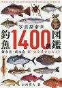 写真探索・釣魚1400種図鑑 海水魚・淡水魚 新・完全見分け...