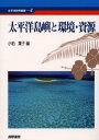 太平洋島嶼と環境・資源