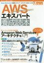 AWSеиене╣е╤б╝е╚═▄└о╞╔╦▄ Amazon Web Servicesд╦║╟┼м▓╜д╡дьд┐евб╝ене╞епе┴еудЄ╝ъд╦╞■дьды!