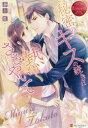 秘密のキスの続きは熱くささやいて Miyu & Takato
