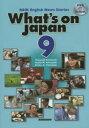 樂天商城 - DVDで学ぶNHK英語放送 日本を発信する 9