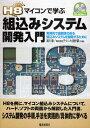H8マイコンで学ぶ組込みシステム開発入門 実用的で信頼性のある組込みシステムを開発するために