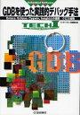 GDBを使った実践的デバッグ手法 Emacs,Eclipse,Cygwin,Insightとの連携/クロス開発