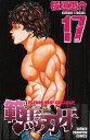 範馬刃牙 SON OF OGRE vol.17 THE BOY FASCINATING THE FIGHTING GOD