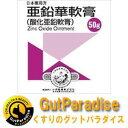 【第3類医薬品】日本薬局方 亜鉛華軟膏 50g (酸化亜鉛軟膏)
