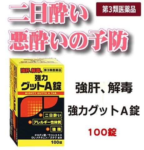 【第3類医薬品】『黄色と黒の 強力グットA錠 100錠』 ヘパリーゼ を飲んでる方にも