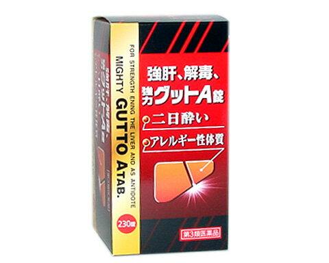 【第3類医薬品】『■ 強肝・解毒、強力グットA錠 230錠X 1箱 メール便・定形外郵便発送』 送料無料 ヘパリーゼ を飲んでる方にも