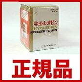 【第3類医薬品】『キヨーレオピン 60ml×2本入』【S−アリルシステイン】【トリスルフィド】【ガーリック レクチン】がいっぱい