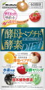 【送料無料】1回1粒Diet『BioSafe イーストペプチ...