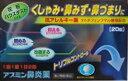 【第2類医薬品】『アスミン鼻炎薬 20カプセル』 ザジテンと...