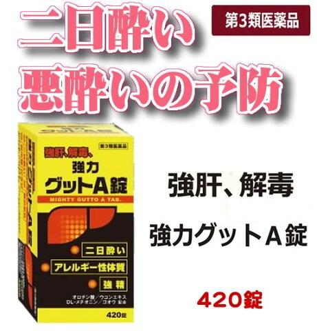 【第3類医薬品】『黄色と黒の 強力グットA錠 420錠』酒酔い・二日酔い・悪酔い対策! グッドA錠 ヘパリーゼ を飲んでる方にも【送料無料】