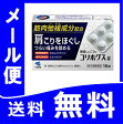 【第(2)類医薬品】コリホグス 16錠送料無料 定形外郵便