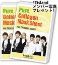 韓流ブームに『FT Island ピュアコラーゲンマスクシート 5枚入り×2箱セット(合計10枚)』