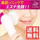 音波振動式洗顔ブラシ『美肌ソニック 8月末以降〜発送分』【送料無料!】