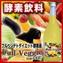 『フルベジデト酵素液 710ml』80種類の野菜・植物濃縮酵...
