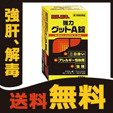 【第3類医薬品】『黄色と黒の 強力グットA錠 270錠』 二日酔い・悪酔い対策! グッドA ヘパリーゼ を飲んでる方にも【グットA 230錠より安い!】【送料無料(一部地域を除く) 】