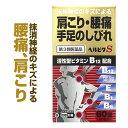 【第3類医薬品】『ヘルビタS 60錠』【税制対象商品】