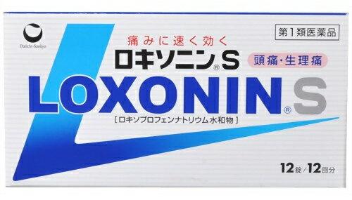 【第1類医薬品】ロキソニンS 12錠 3箱セット 送料無料 メール便発送 クレジット決済のみ※確認の連絡あり(メール又は電話) 薬剤師の判断によりご注文をキャンセルさせていただく場合があります。【薬剤師対応】