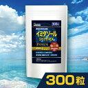 【メール便/送料無料】『 イミダゾールジペプチド粒プレミアム300 300粒』 TVで紹介のイミダペ