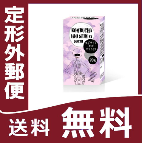【送料無料】『バイオセーフ コンブチャ100スリムEX 90粒』送料無料の紅茶キノコ(コンブッカ)【定形外郵便】の紅茶キノコ(こんぶ茶)