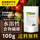 【送料無料】『水溶性食物繊維(難消化性デキストリン) 100...