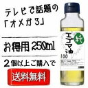 えごま油(白)クリアタイプ  250ml