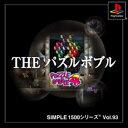 【中古】研磨済 追跡可 送料無料 PS SIMPLE1500シリーズ Vol.93 THE パズルボブル パズルボブル4