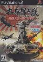 【中古】研磨済 追跡可 送料無料 PS2 太平洋の嵐 戦艦大和、暁に出撃す! システムソフトセレクション