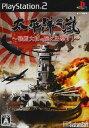 【中古】研磨済 追跡可 送料無料 PS2 太平洋の嵐 戦艦大和、暁に出撃す