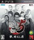 【中古】PS3 龍が如く5 夢、叶えし者【ゆうメール送料無料】