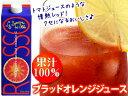 オルトジェル社 ブラッドオレンジジュース 1L